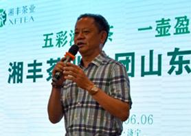 湘丰茶,齐鲁香 ——湘丰茶走进山东文化活动精彩纷呈