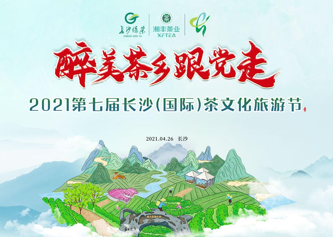 @湘丰茶友 2021第七届长沙国际茶文化旅游节即将来袭!