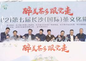 醉美茶乡跟党走   2021第七届长沙(国际)茶文化旅游节