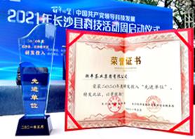 """湘丰茶业荣获""""2020年度研发投入先进单位"""""""