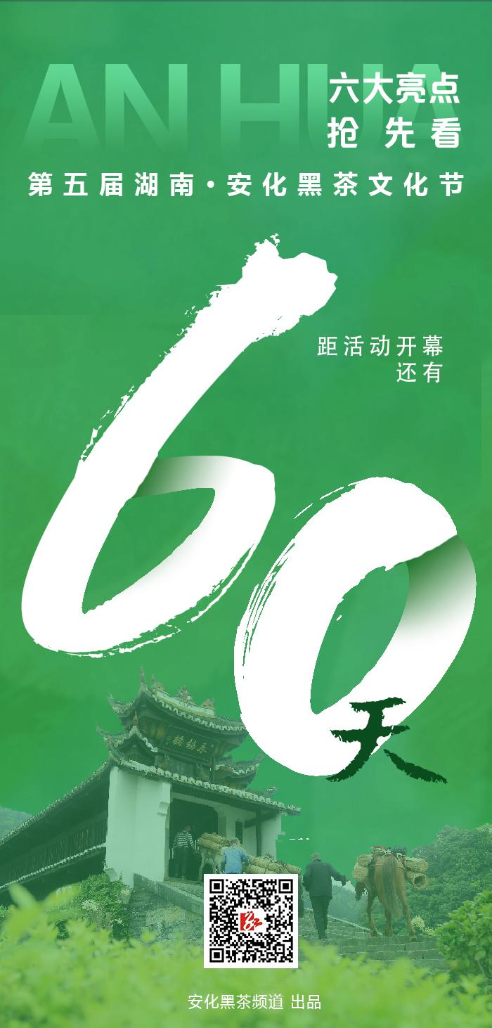 红网专访 | 六大亮点抢先看!第五届湖南·安化黑茶文化节将如期举行