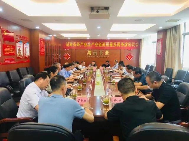 湖南省茶产业全产业链高质量发展务虚座谈会召开